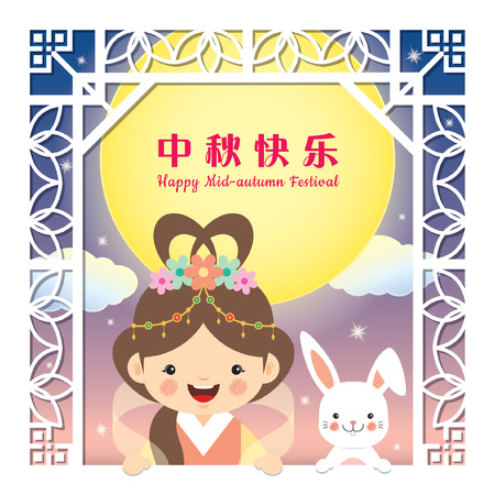 Mid autumn festival illustration of cute Chang'e and bunny with beautiful frame on starry background. Cartoon character. (caption: Happy Mid autumn Festival)