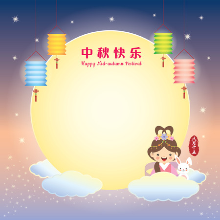 Mid autumn festival illustration of cute Chang'e (moon goddess) and bunny with colourful lanterns on starry background. Cartoon character. (caption: Happy Mid autumn Festival, 15th august) 일러스트