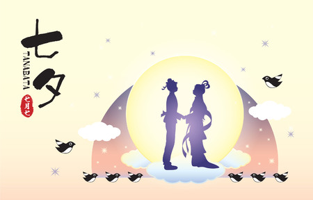 Tanabata festival or Qixi Festival. Celebration of the annual dating of cowherd and weaver girl. (caption: Tanabata  QiXi, 7th of July) Illustration