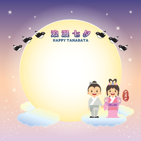 Tanabata festival  Qixi Festival. Celebration of the annual dating of cowherd and weaver girl. Vector illustration memo notes or message board. (caption: Romantic QiXi, 7th of July)