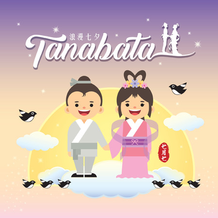 Tanabata festival or Qixi Festival. Celebration of the annual dating of cowherd and weaver girl. (caption: Romantic QiXi, 7th of July) Stock Illustratie