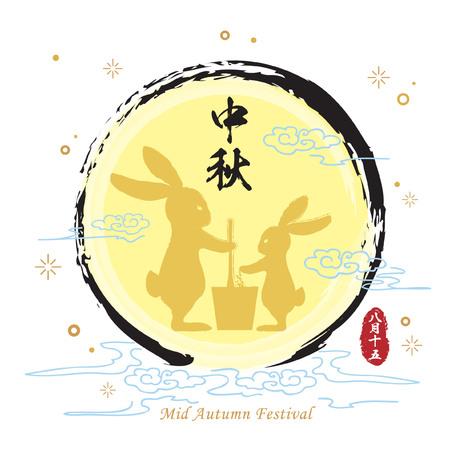 Amour de la fête de l'automne et demi avec la pleine lune dessinée et la silhouette de lapin sur un fond étoilé. illustration vectorielle. (légende: mi-automne, 15 août)