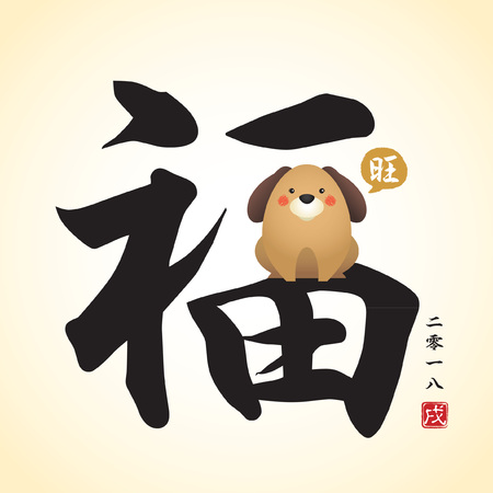 """Chinese calligraphic of blessing with cute cartoon dog barking """" Wang (prosperous) """". vector illustration of chinese font or typography. (Caption: 2018, year of dog)"""