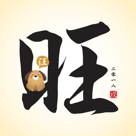 Chinese calligraphic of prosperous with cute cartoon dog barking