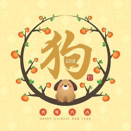 2018 Chinees Nieuwjaar wenskaart van cartoon hond met citrusvruchten en chinese kalligrafie - hond. (bijschrift: wens je veel geluk en alles gaat goed in het komende jaar; stempel: zegen)