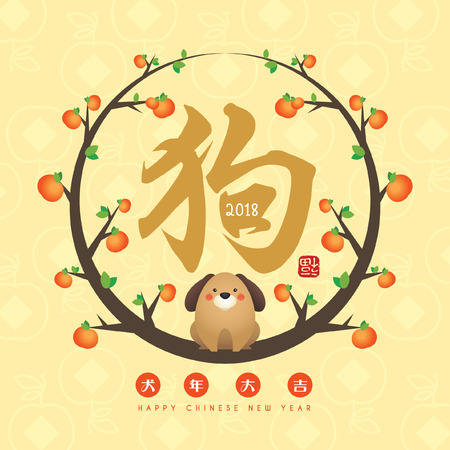 2018 chinese new year greeting card of cartoon dog with citrus fruit & chinese calligraphy - dog. (caption: wish you good luck and everything goes well in the coming year ; stamp: blessing) Illustration