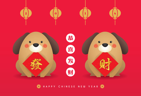 2018 year of dog greeting card template. Cute cartoon dog with chinese new year couplet - prosperity. (translation: Gong Xi Fa Cai, wishing you prosperity) Иллюстрация