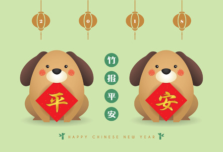 green lantern: 2018 year of dog greeting card template. Cute cartoon dog with chinese new year couplet - safe & peacefully. (translation: may peace be with you this year) Illustration
