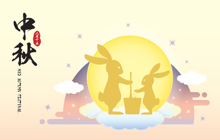 Mid autumn festival illustration of full moon and rabbit silhouette on starry gradient background. (caption: Mid-autumn Festival, 15th august)