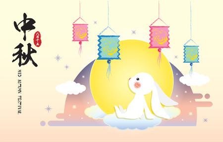 Ejemplo del festival del mediados de otoño del conejito dibujado mano linda con la Luna Llena y las linternas en fondo estrellado de la pendiente. (leyenda: Festival del medio otoño, 15 de agosto)