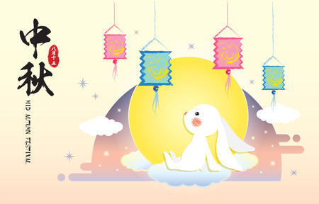 Mid autumn festival illustration of cute hand drawn bunny with full moon and lanterns on starry gradient background. (caption: Mid-autumn Festival, 15th august)