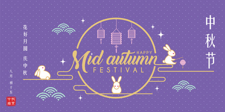 Mid autumn festival design with full moon, bunny on purple polka dot background. (caption: The flowers are blooming & the moon is full; let's celebrate the festival, 15th august, happy mid-autumn) Stock Illustratie