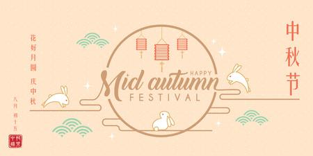 보름달, 분홍색 폴카 도트 배경에 토끼 중순 가을 축제 디자인. (자막 : 꽃이 만발하고 달이 가득 차 있고, 8 월 15 일, 행복한 중순 가을 축제를 축하합시