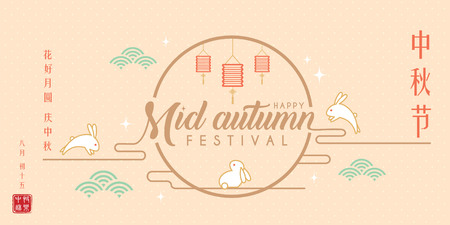 Mid autumn festival design with full moon, bunny on pink polka dot background. (caption: The flowers are in full Bloom & the moon is full; let's celebrate the festival, 15th august, happy mid-autumn)