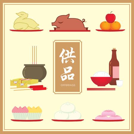 Conjunto de oferendas de comida para o Festival do Fantasma Chinês (Zhong Yuan Jie / Yu Lan Jie) ou Dia da Limpeza do Túmulo (Qing Ming Jie). Coleção de item de festival chinês. Ilustração vetorial (legenda: ofertas)
