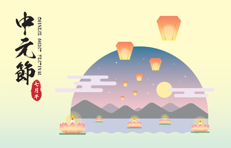Chinese ghost festival ( Zhong Yuan Jie or Yu Lan Jie) illustration. Floating lotus lanterns and sky lanterns with landscape in flat design. (caption: Zhong Yuan Jie, mid-july) Çizim