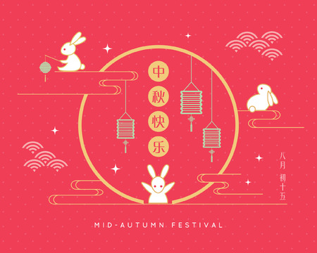 Ilustración de festival de mediados de otoño de luna llena y conejito sobre fondo rosa lunares. (subtítulo: feliz festival de mediados de otoño; 15 de agosto)
