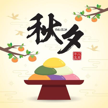 Chuseok or Hangawi - Korean Thanksgiving Day. Korean rice cake (songpyeon) and persimmon trees. Vector illustration. (caption: chuseok, 15th august) Vettoriali