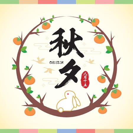 Chuseok or Hangawi - Korean Thanksgiving Day. Cute rabbit and persimmon tree. Vector illustration. (caption: chuseok, 15th august)