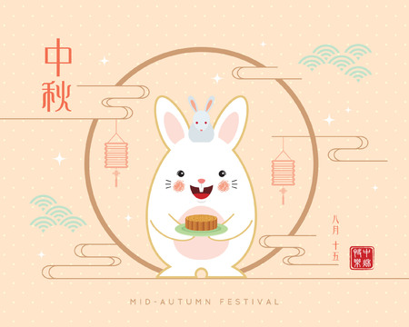 Zhong Qiu or Mid-autumn festival. Cute rabbit with mooncake, chinese lanterns and full moon on polka dot background. Chinese festival illustration. (caption: zhong qiu, 15th august) Stock Illustratie