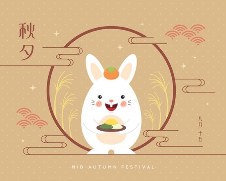Chuseok or Hangawi - Korean Thanksgiving Day. Cute rabbit with korean rice cake, persimmon & full moon on polka dot background. Korean festival illustration. (caption: chuseok, 15th august)