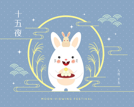 Jugoya or Tsukimi - Japan Moon-viewing festival. Cute rabbit with tsukimi dango, full moon, susuki grass on polka dot background. Japanese festival illustration. (caption: 15th night, 15th august)