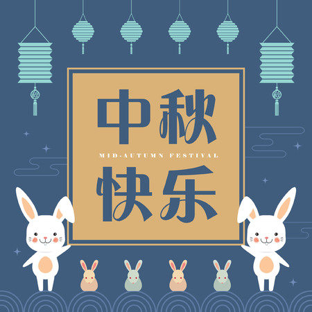 Zhong Qiu Jie or Mid-autumn Festival illustration of cute cartoon rabbits with lanterns on blue background. (caption: Happy mid- autumn festival) 일러스트