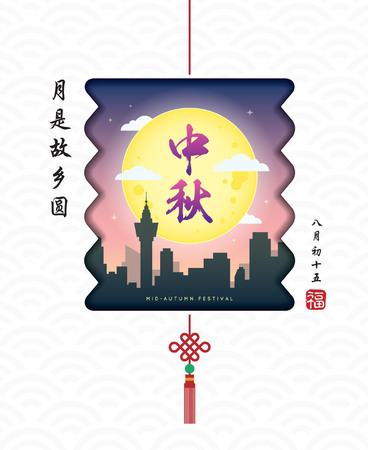 Mid autumn festival illustration of night view cityscape with full moon in shape of lantern die cut. (caption: Zhong Qiu, the moon of hometown is rounder than others ; 15th august, blessing)
