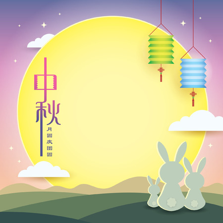Mid autumn festival or Zhong Qiu Jie. Cute cartoon rabbit family with lanterns & full moon on night view background. Vector illustration. (translation: Zhong Qiu, full moon brings reunion) Vectores