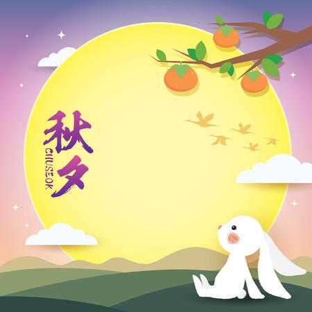 추석 또는 한가위 - 추수 감사절. 감 만화 나무와 보름달 밤 뷰 배경 귀여운 만화 토끼. 벡터 일러스트 레이 션. (번역 : 추석)