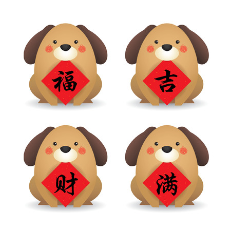 2018 year of dog. Cute cartoon dog with chinese new year couplet. Chinese new year calligraphy or typeface collection. (translation: blessing ; lucky ; property/ wealth ; fullness/ enough). Иллюстрация
