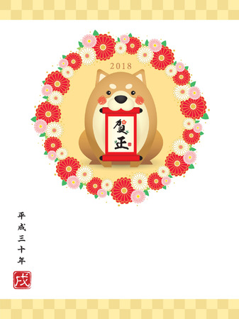 Year of dog 2018 Japanese new year card. Cute cartoon shiba dog with scroll and floral wreath. (translation: scroll: new year greetings, blessing; Heisei 30 years - era in Japan). Illustration