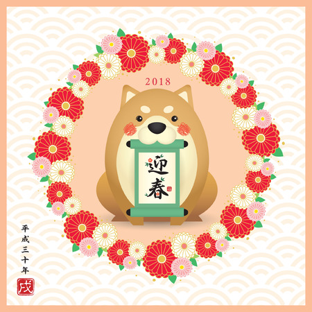Year of dog 2018 Japanese new year. Cute cartoon shiba dog with scroll and floral wreath. (translation: scroll: year of dog, blessing ; Heisei 30 years - era in Japan).