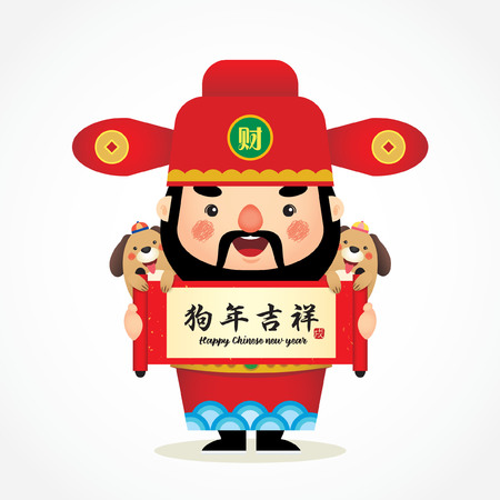 Cute cartoon Chinese God of Wealth with dogs holding scroll isolated on white. 2018 Chinese new year design elements. (translation: hat: wealth ; Good luck in year of dog). Illustration