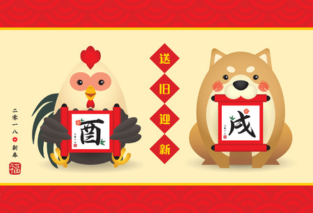 Chinese new year greeting card of cute cartoon chicken and dog with Chinese scroll (rooster 2017