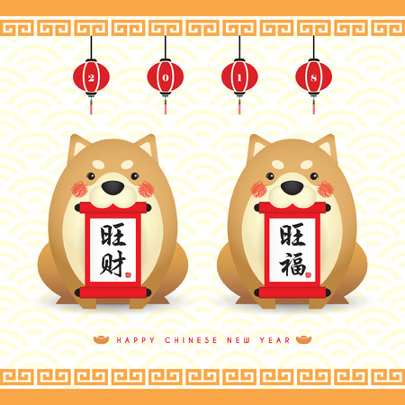 2018 chinese new year. Cute cartoon dog with scroll and lanterns. (translation: Wishing you prosperity and good fortune ; year of dog)