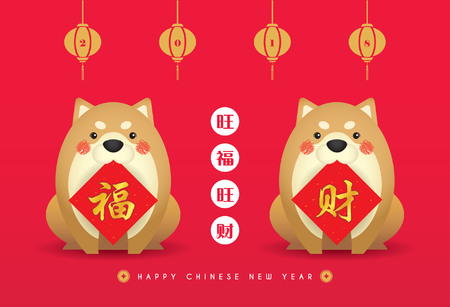 2018 year of dog greeting card template. Cute cartoon dog with chinese new year couplet - blessing & wealth. (translation: wishing you prosperity and good fortune)