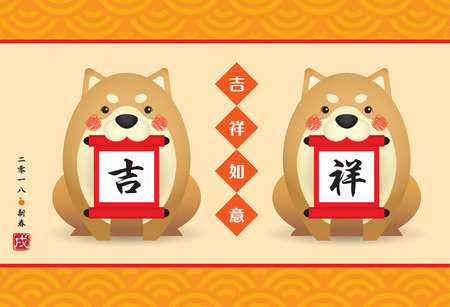 2018 year of dog greeting card template. Cute cartoon dog with chinese scroll - good fortune. (translation: wishing you good fortune and may all your wishes come true ; 2018 ; spring)