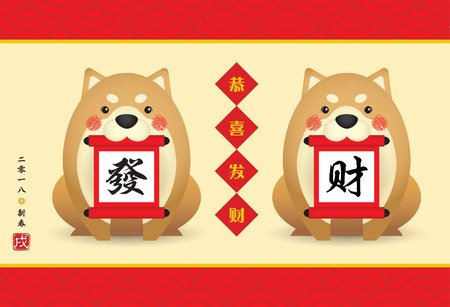 2018 year of dog greeting card template. Cute cartoon dog with chinese scroll - prosperity. (translation: Gong Xi Fa Cai, wishing you prosperity ; 2018 ; spring)