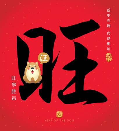 Chinese calligraphic of prosperous with cute cartoon dog.