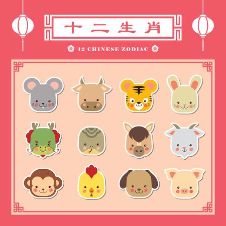 12 Chinese dierenriem, icon set. (chinese bijschrift: 12 chinese dierenriem) Stock Illustratie