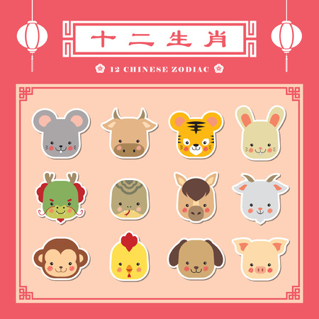 12 chinese zodiac, icon set. (chinese caption: 12 chinese zodiac)