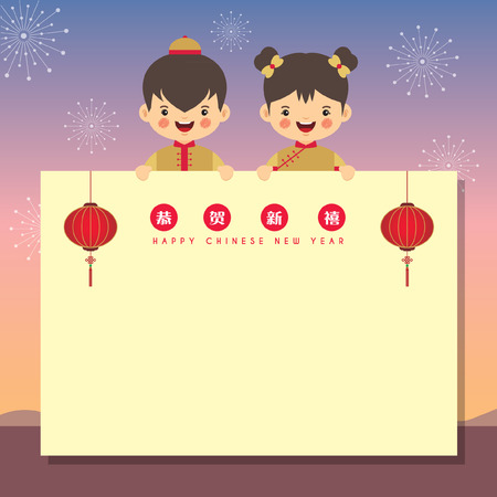 Chinese new year greetings with lanterns and chinese kids holding chinese new year greetings with lanterns and chinese kids holding blank paper with beautiful fireworks as m4hsunfo