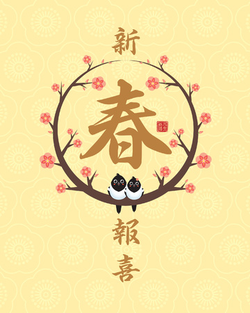 Chinese new year greeting card of cartoon magpie with cherry blossom & chinese calligraphy - spring. (caption: the magpie announces good news)