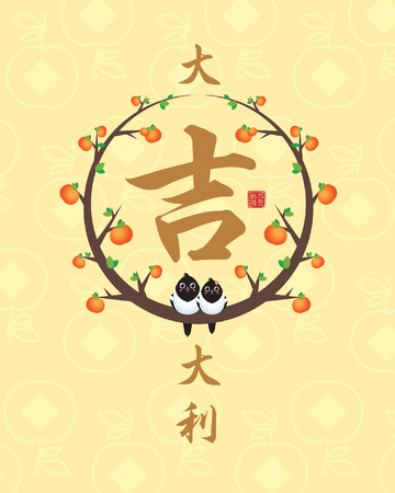 Chinese new year greeting card of cartoon magpie with citrus fruit & chinese calligraphy - lucky. (caption: may you have a good fortune & prosperous new year)