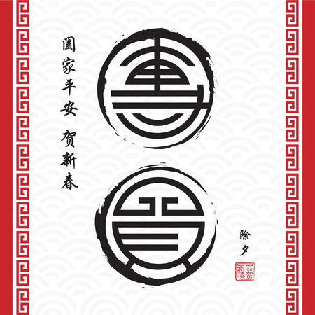 Chinese New Year greetings of calligraphy ' Tuan Yuan' - Reunion. (translation: May you & your family be blessed with peace & safety to celebrate new year, lunar new year's eve)