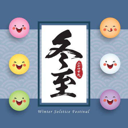 Dong Zhi means winter solstice festival, 24 solar term in chinese lunar calendars. Cute cartoon TangYuan (sweet dumplings) in different expression & colours. Chinese cuisine vector illustration.