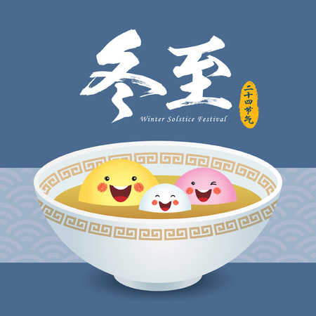 Dong Zhi means winter solstice festival, solar term in chinese lunar calendars. Cute cartoon TangYuan (sweet dumplings) family. Chinese cuisine vector illustration. Stock Illustratie
