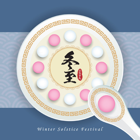 Dong Zhi means winter solstice festival, solar term in chinese lunar calendars. TangYuan (sweet dumplings) with spoon. Chinese cuisine vector illustration.