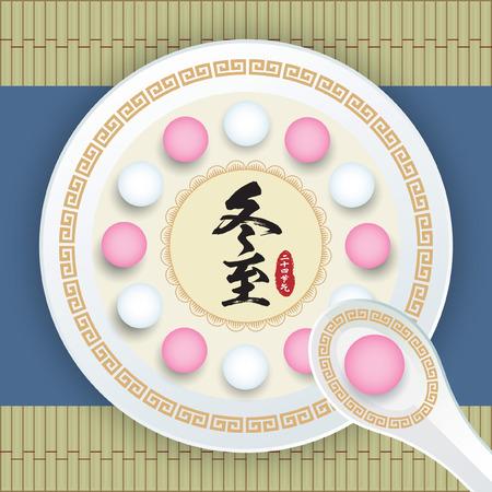 Dong Zhi significa festival del solsticio de invierno, término solar en los calendarios lunares chinos. TangYuan (albóndigas dulces) con una cuchara en la estera de bambú. Ilustración de vector de cocina china.